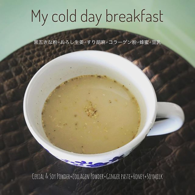 I caught a cold, too cold to making cold pressed juice in the cold morning. So this is the my cold days breakfast hot drink. It's warming up my mind too.寒すぎて朝ジュースはお休み中。生姜蜂蜜コラーゲン黒五きな粉豆乳ドリンクで心身温まる私の朝食。春なのに寒すぎて風邪気味🤧 (Instagram)