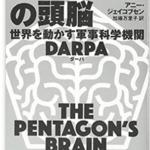 本 ペンタゴンの頭脳