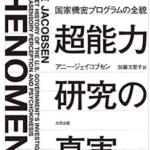 お超能力研究翻訳本